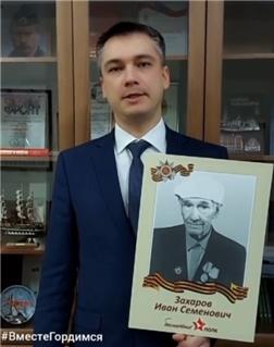 Захаров Иван Семенович
