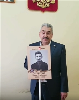 Черкесов Иван Семёнович