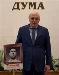 Германов Александр Иванович
