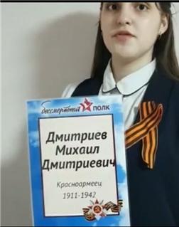 Дмитриев Михаил Дмитриевич
