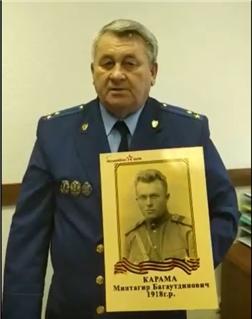 Карама Минтагир Багаутдинович