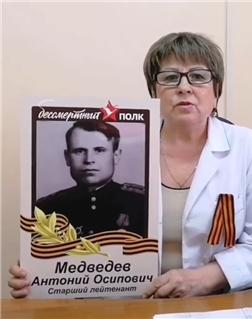 Медведев Антоний Осипович