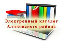 Электронный каталог Аликовского района