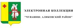 """ЭЛЕКТРОННАЯ КОЛЛЕКЦИЯ """"ЧУВАШИЯ: АЛИКОВСКИЙ РАЙОН"""""""