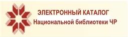 Электронный каталог Национальной библиотеки Чувашской Республики