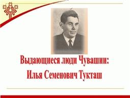 Выдающиеся люди Чувашии: Илья Семенович Тукташ
