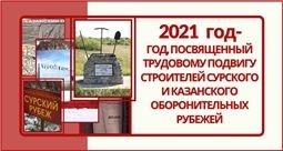 2021 ГОД В ЧУВАШСКОЙ РЕСПУБЛИКЕ – ГОД, ПОСВЯЩЕННЫЙ ТРУДОВОМУ ПОДВИГУ СТРОИТЕЛЕЙ СУРСКОГО И КАЗАНСКОГО ОБОРОНИТЕЛЬНЫХ РУБЕЖЕЙ
