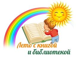 Лето с книгой и библиотекой
