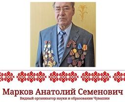 Марков Анатолий Семенович - видный организатор науки и образования Чувашии