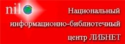 Национальная инф.биб.Либнет