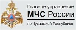 МЧС по Чувашской Респ.