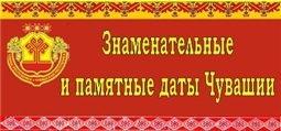Знаменательные и памятные даты Чувашии