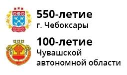 100-летие образования Чувашской автономии