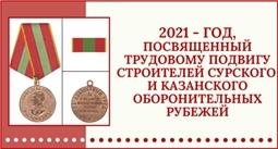 2021 год в Чувашской Республике объявлен Годом, посвященным трудовому подвигу строителей Сурского и Казанского оборонительных рубежей