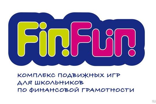 Комплекс подвижных игр для школьников по финансовой грамотности
