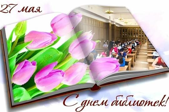 В преддверии Общероссийского дня библиотек