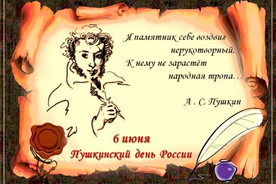 """Приглашаем всех желающих принять участие в онлайн-викторине """" Пушкин - добрый наш приятель"""""""