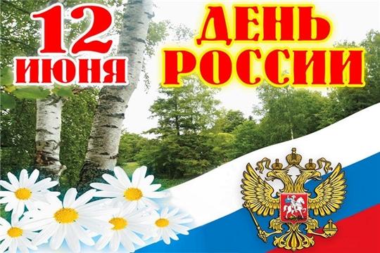 В преддверии Дня России поэтическая онлайн-акция «С любовью к России!»