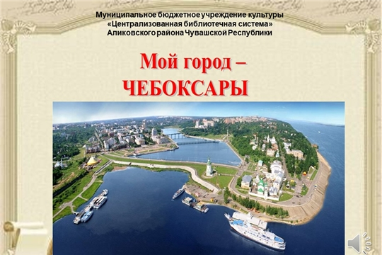 Виртуальное путешествие «Мой город – Чебоксары»