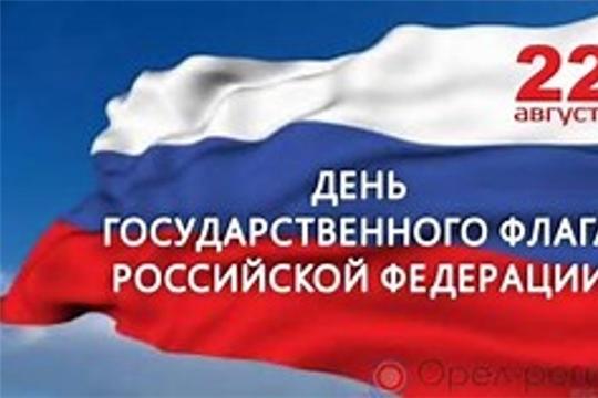 В рамках празднования Дня Государственного флага Российской Федерации пройдут районные мероприятия