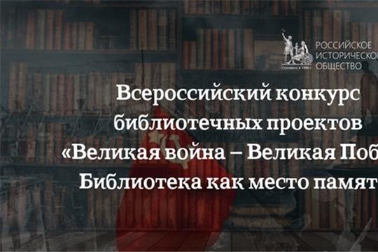 Приглашаем принять участие в конкурсе «Великая война – Великая Победа.Библиотека как место памяти»