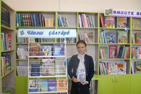 Книжная выставка «Чăваш ҫăлтăрĕ»