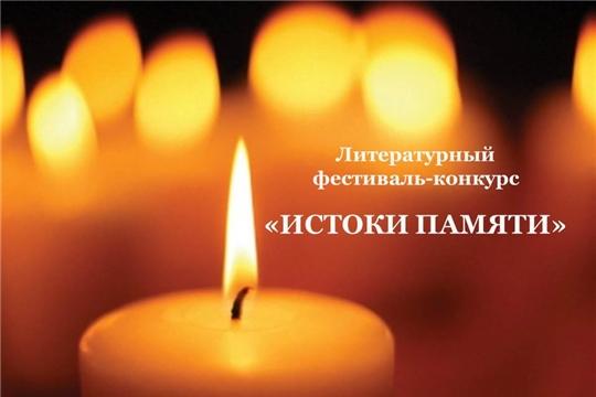Приглашаем принять участие в Межреспубликанском детско-юношеском литературном фестивале-конкурсе «Истоки памяти»