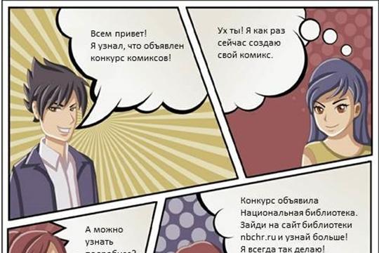 Конкурс комиксов «Моя рисованная история»