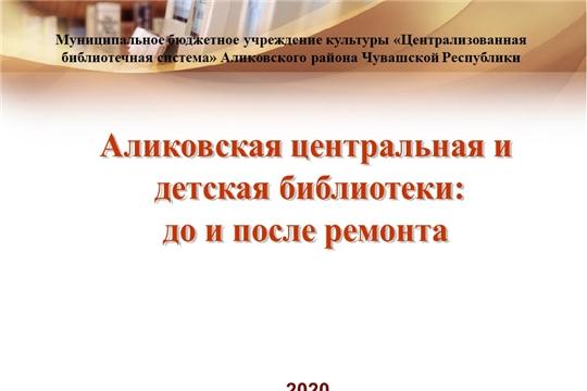 Аликовская центральная и детская библиотеки: до и после ремонта