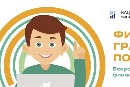 С 24 по 31 октября 2020 года - Всероссийская неделя финансовой грамотности