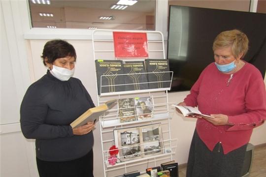 Книжная выставка «Памяти жертв политических репрессий»