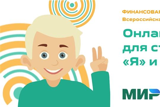 Приглашаем принять в КВИЗе «Я и «Мир» против мошенничества»: 30 октября 2020г