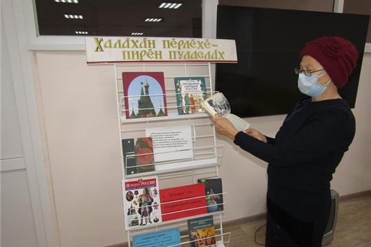 Книжная выставка «Халахан перлехе- пирен пуласлах» в честь Дня народного единства