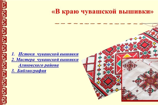 «В краю чувашской вышивки - Чăваш тĕррин çĕр-шывĕнче»