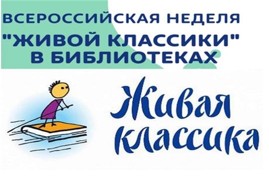 23-29 ноября 2020 года - Всероссийская неделя «Живой классики»!