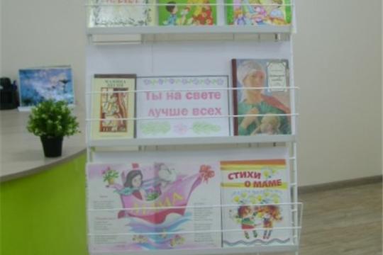 Книжная выставка «Пусть всегда будет мама»