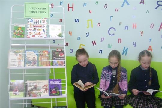 Книжная выставка «К здоровью через книгу»