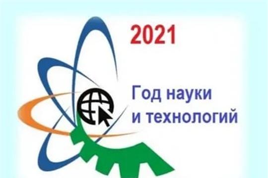 Районная сетевая акция «Творцы науки – выходцы из Аликовского района», посвященная Году науки и технологий