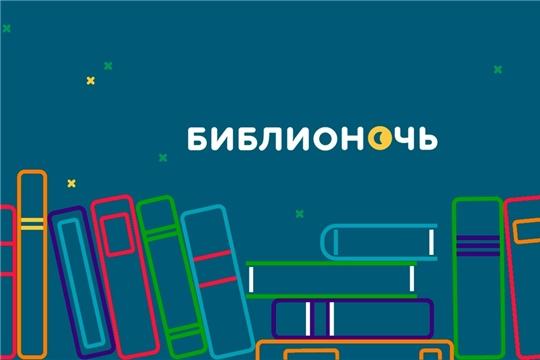 Всероссийская акция «Библионочь-2021»
