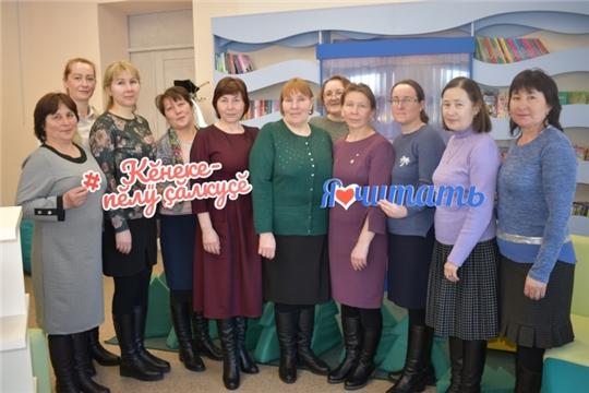 Библиотекари Аликовского района – участники выездной школы профессионального мастерства