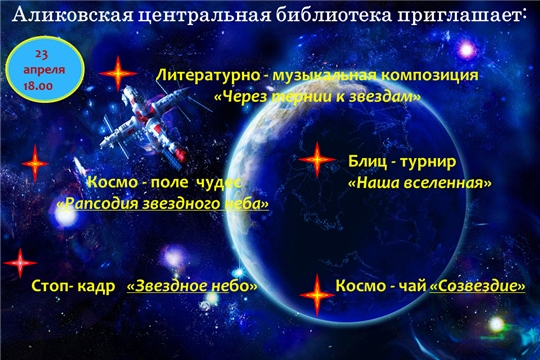 """Приглашаем 23 апреля в 18.00 на Библионочь - 2021 """"Книга путь к звездам"""""""