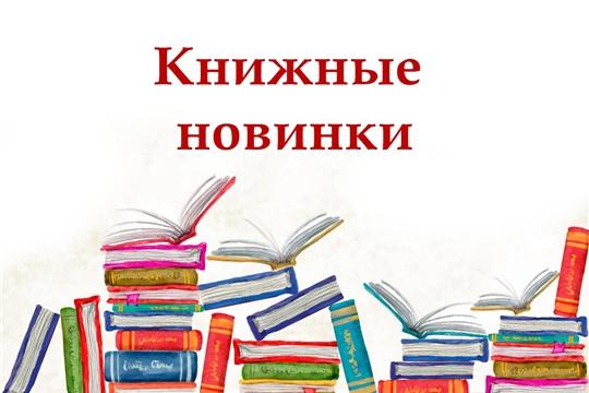 Знакомьтесь: В 1 кв. 2021 года к нам поступили новые книги