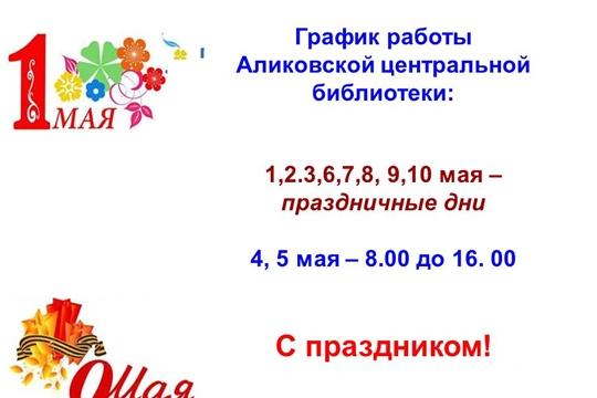Режим работы Аликовской центральной библиотеки на майские праздники