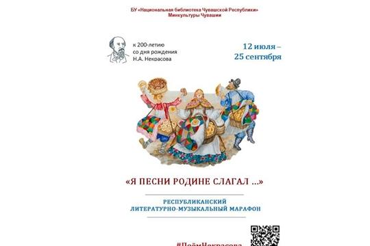 Республиканский марафон к юбилею Н. А. Некрасова