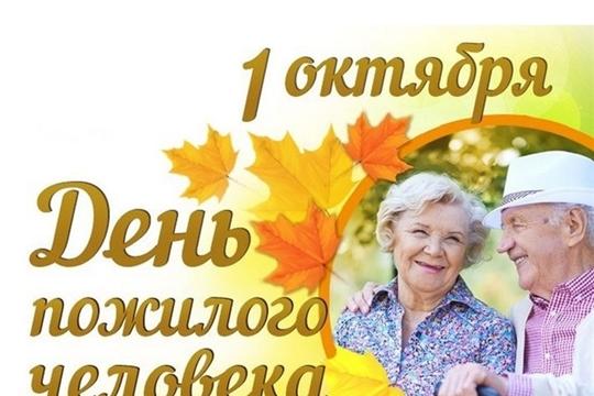 Онлайн- фоточеллендж «Остановись, кадр!» ко Дню пожилого человека
