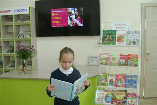 Республиканская читательская акция «Всероссийский день чтения»