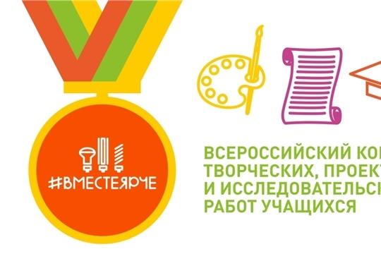 Завершился региональный этап Всероссийского конкурса творческих, проектных и исследовательских работ учащихся «#ВместеЯрче»