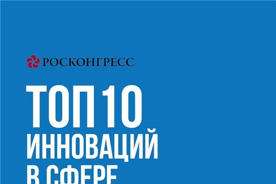 Конкурс ТОП-10 инновационных компаний в сфере энергетики