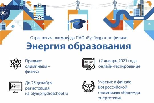 Приглашаем на олимпиаду по физике «Энергия образования»