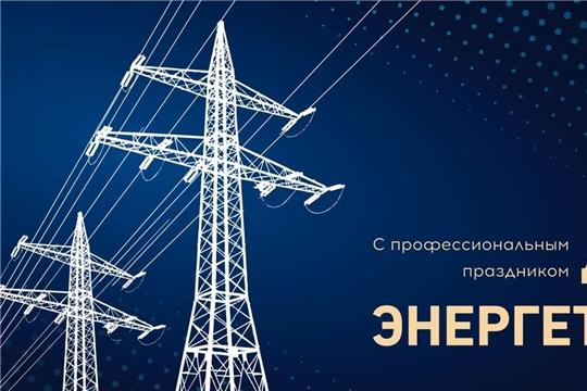 С профессиональным праздником Днем Энергетика!